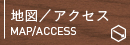 地図/アクセス