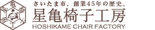 星亀椅子工房
